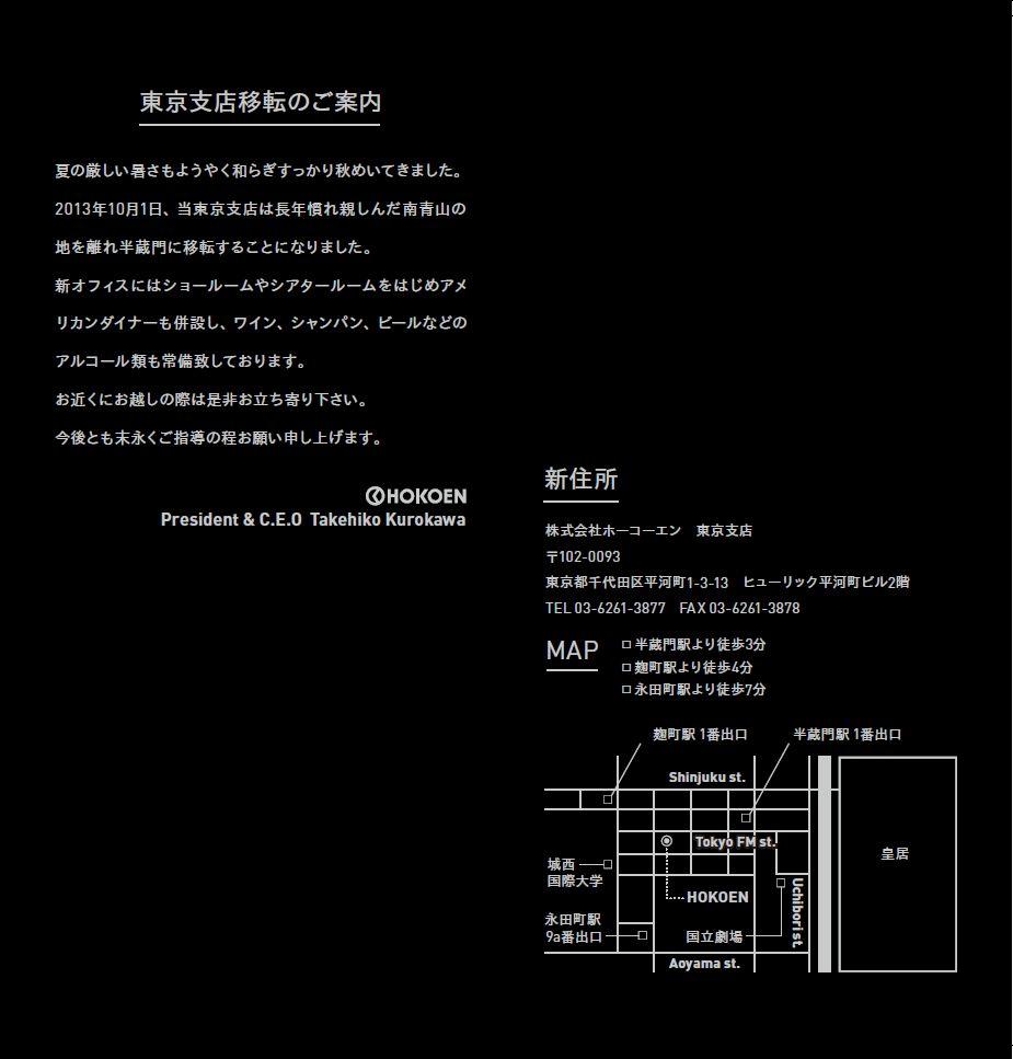 東京支店(裏)